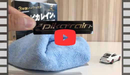 ピカピカレインを動画で解説!